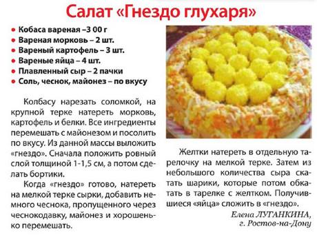 Рецепты салатов с фотографиями распечатать