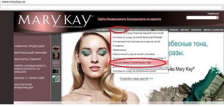 Как сделать заказ на сайте мэри кей