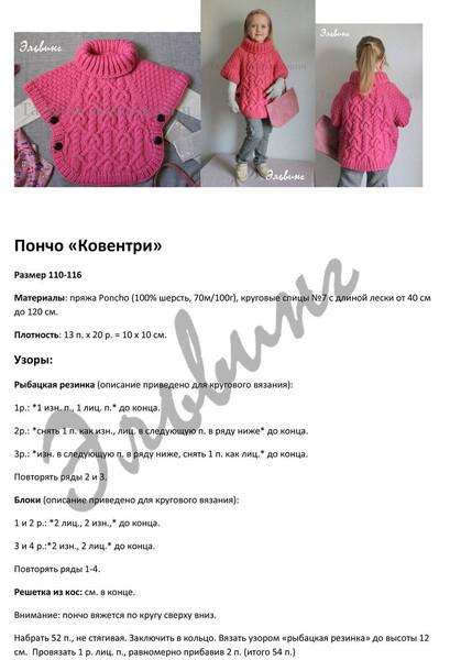 Вязание спицами детям схемы и описание фото