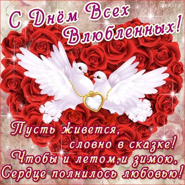 Поздравления с дне влюбленных