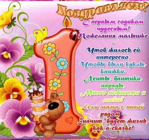 Поздравление открытка на 1 годик девочке