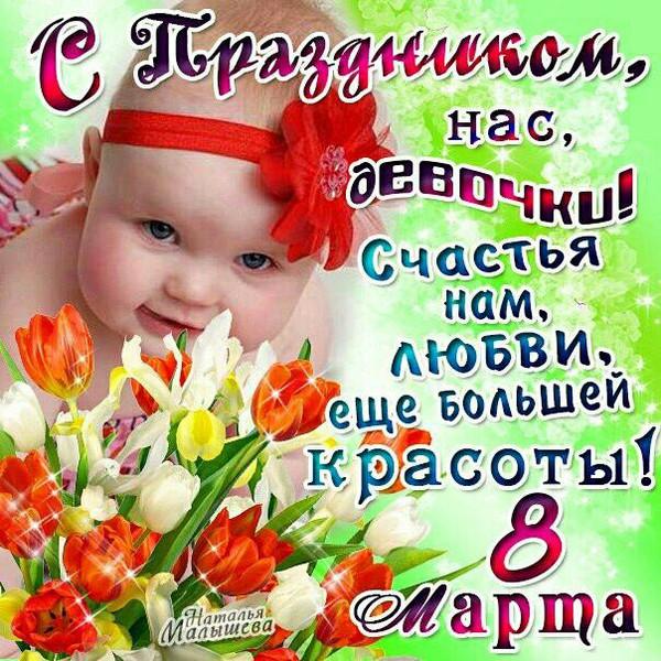 Картинки поздравление девочкам с 8 марта