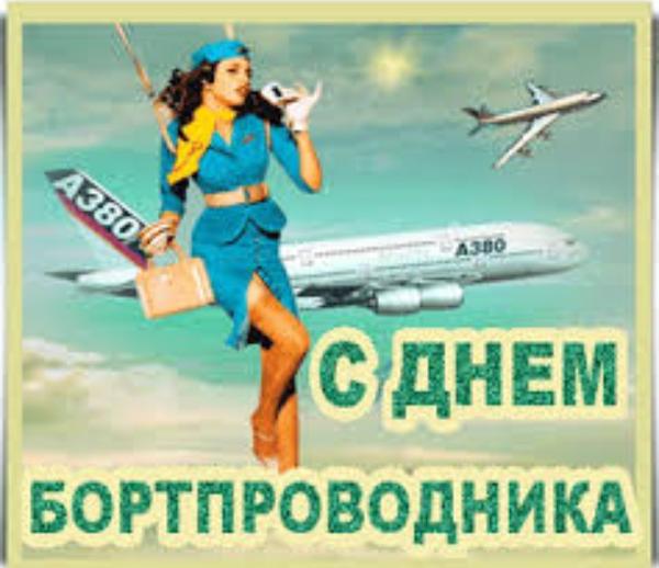 Поздравление стюардессы с днем рождения 49