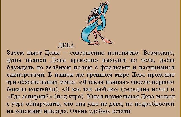 goroskop-deva-v-sekse
