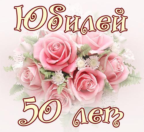 Поздравления 55 лет конкурсы 41