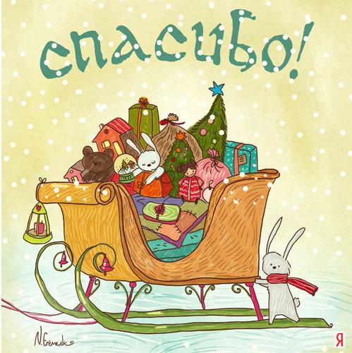 Добрыми, красивые открытки благодарю новогодние