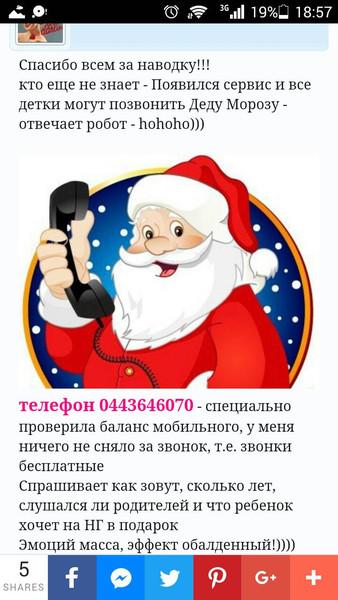 Поздравление деда мороза по телефону автоответчик с именем ребенка