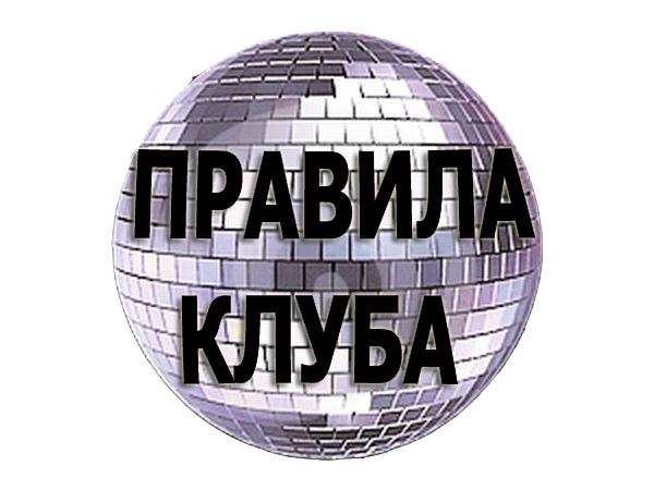 devushka-kakie-pravila-dlya-kluba-erotika