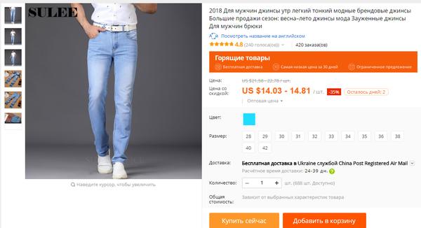 2afb9f966da https   ru.aliexpress.com item 2015-Men-s-jeans-Fashion-Brand-Jeans-Large- sales-of-spring-summer-Jeans-Fashion-Slim-Jeans 32322294994.html