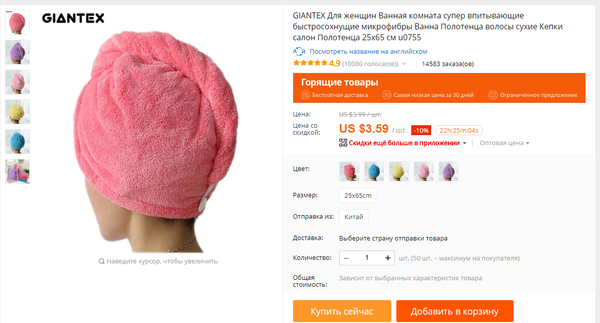 83b8d40064e https   ru.aliexpress.com item Women-Bathroom-Super-Absorbent-Quick-drying-Microfiber-Bath-Towel-Hair-Dry-Cap-Salon-Towel-25x65cm-U0755 32654169948.html