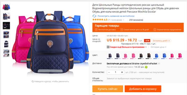 f874740c24e0 https://ru.aliexpress.com/item/HighEnd-School-Bags -Orthopedic-Schoolbag-Waterproof-Nylon-School-Bags-For-Girls-Boys-Portable- Children-Backpacks-Mochila/ ...