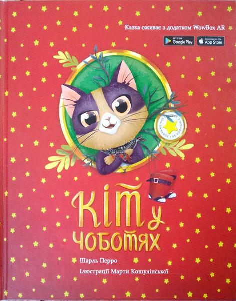 Книга- відкриття WOWbox від Нової пошти , - 20902441 - Кашалот