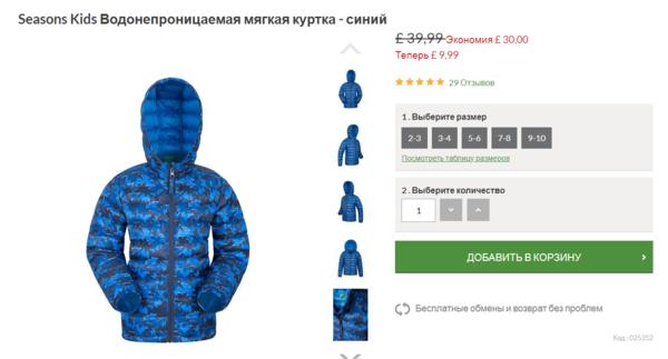 f22558af2 mountain warehouse супер цены на детские зимние куртки, Акции ...